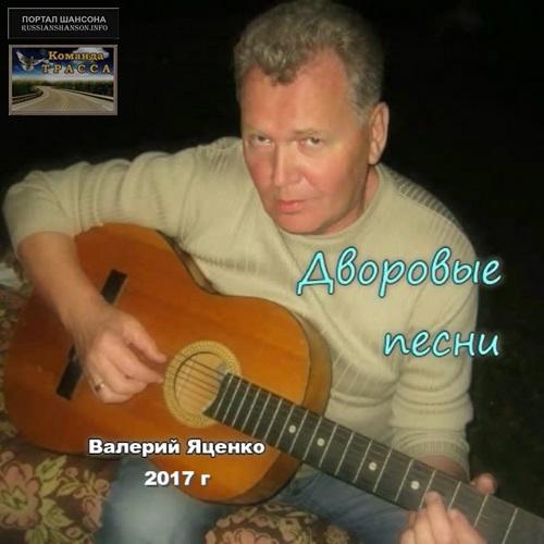 Валерий Яценко Дворовые песни 2017