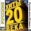 Русские хиты XX века. 11 2016 (DA)