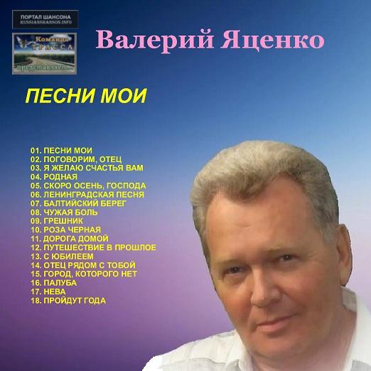 Валерий Яценко Песни мои 2018