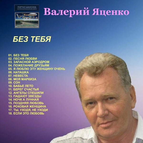 Валерий Яценко Без тебя 2019