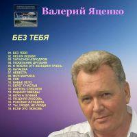 Валерий Яценко «Без тебя» 2019