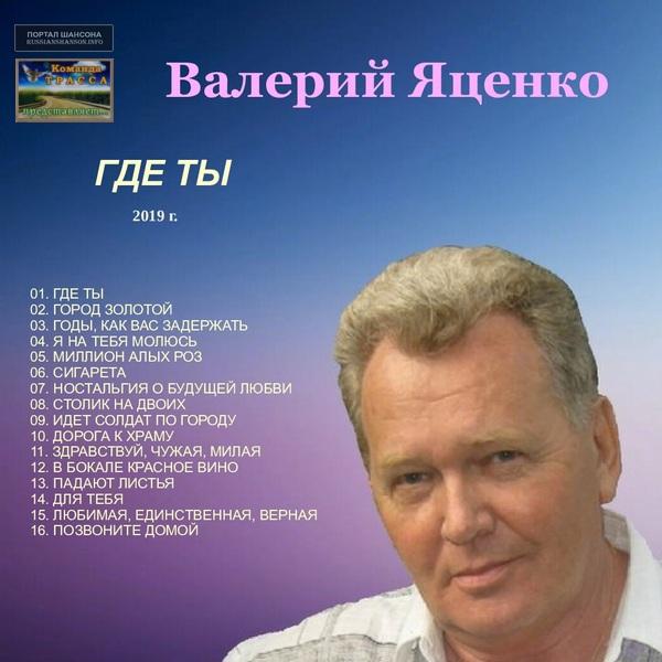 Валерий Яценко Где ты 2019
