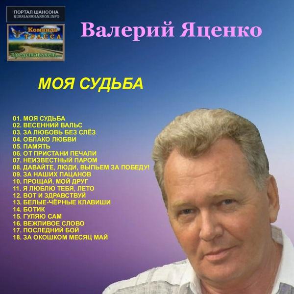 Валерий Яценко Моя судьба 2019