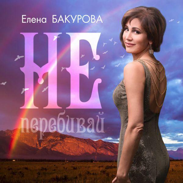 Елена Бакурова Не перебивай 2017