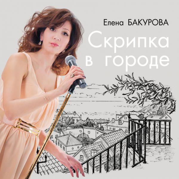 Елена Бакурова Скрипка в городе 2017