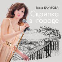 Елена Бакурова «Скрипка в городе» 2017