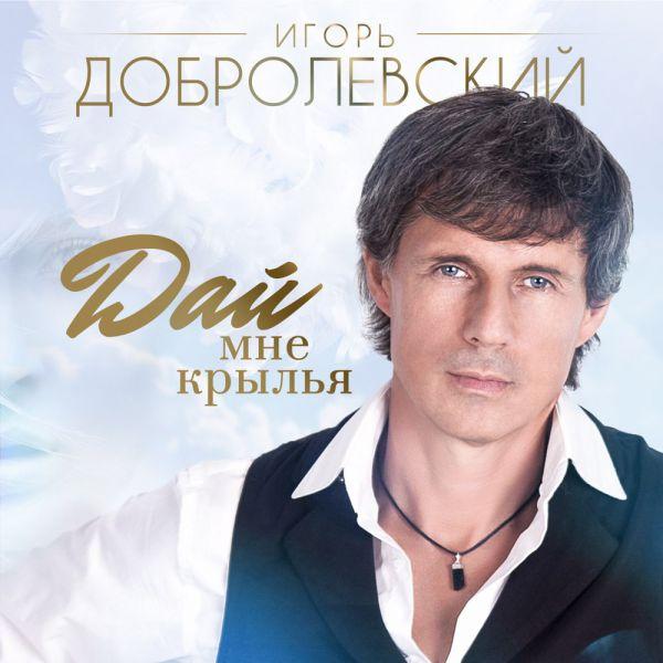 Игорь Добролевский Дай мне крылья 2019
