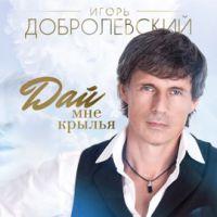 Игорь Добролевский «Дай мне крылья» 2019