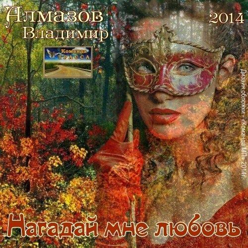 Владимир Алмазов Нагадай мне любовь 2014