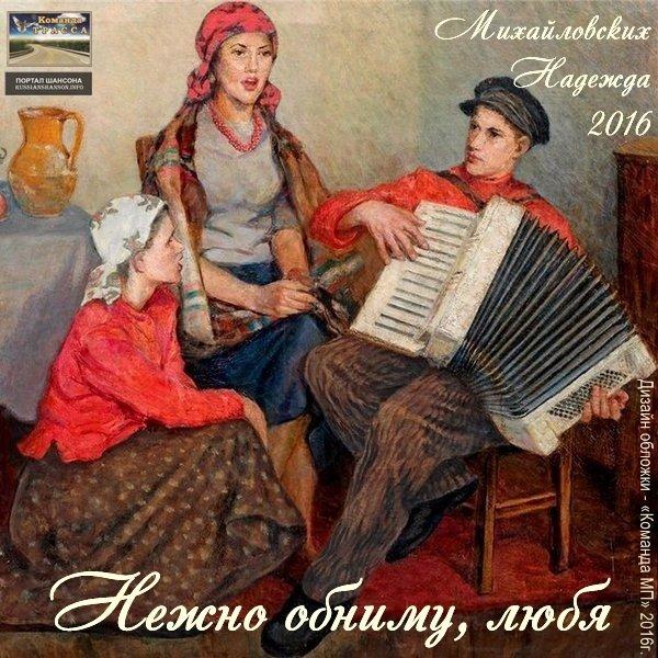 Надежда Михайловских Нежно обниму,  любя 2016
