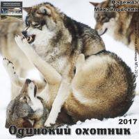 Надежда Михайловских «Одинокий охотник» 2017