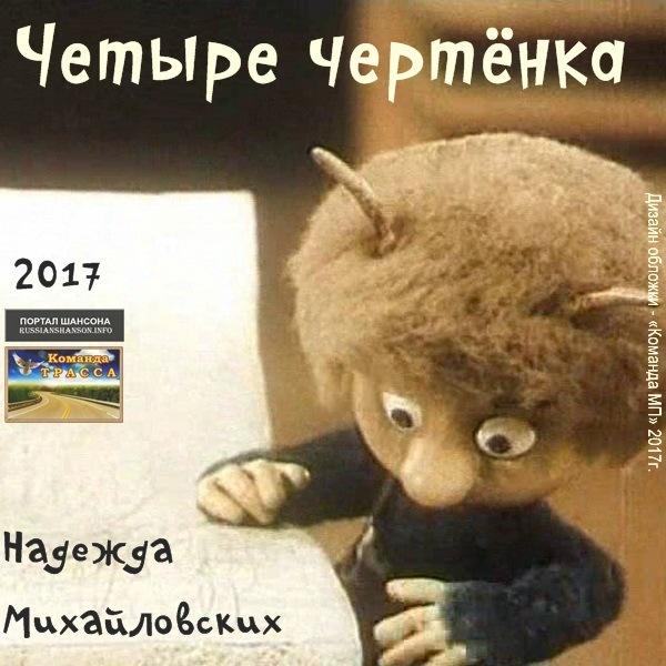 Надежда Михайловских Четыре чертёнка 2017