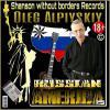 Олег Альпийский «Русская Америка» 2010