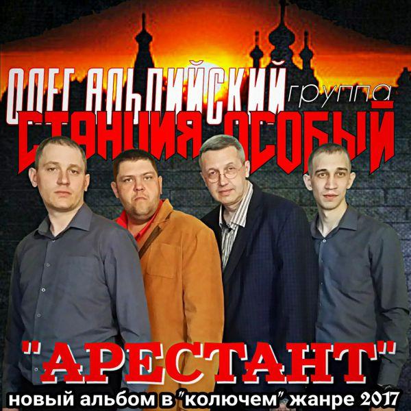 Олег Альпийский Арестант 2017