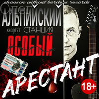 Олег Альпийский «Арестант» 2017