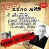 Олег Альпийский «Купола без крестов» 2020