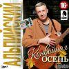 Олег Альпийский «Конвойная осень» 2020