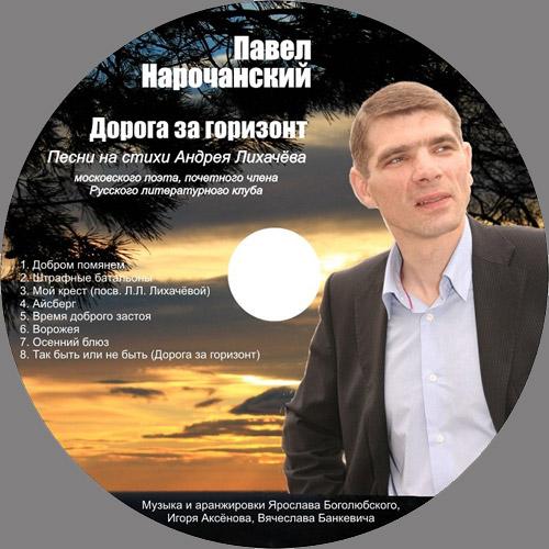 Павел Нарочанский Дорога за горизонт 2014