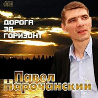Павел Нарочанский «Дорога за горизонт» 2014