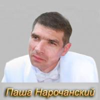 Павел Нарочанский