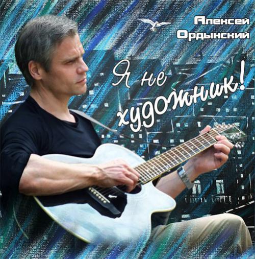 Алексей Ордынский Я не художник! 2013