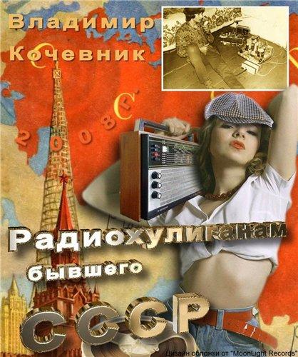 Владимир Кочевник Радиохулиганам бывшего СССР 2008