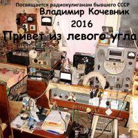 Владимир Кочевник «Привет из левого угла» 2016