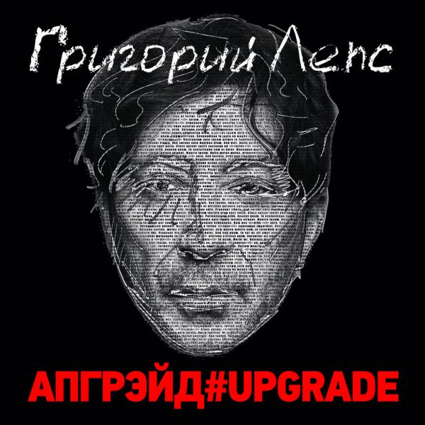Григорий Лепс Апгрэйд#Upgrade (Deluxe Edition) 2016