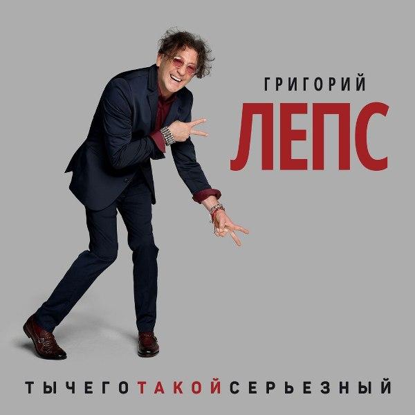Григорий Лепс ТыЧегоТакойСерьёзный (CD) 2017