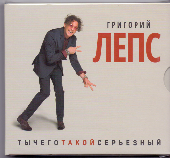 Григорий Лепс ТыЧегоТакойСерьёзный (2CD) 2017