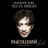 Григорий Лепс «Честь имею! На дистанции (Высоцкий)» 2020