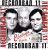 Свобода, блин! 2005 (CD)