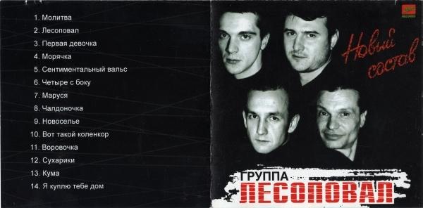 Группа Лесоповал Новый состав 1996