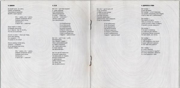 Группа Лесоповал Королева Марго 1996