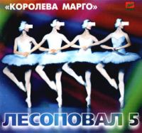 Группа Лесоповал «Королева Марго» 1996