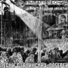 Песни сталинских лагерей 1970-е (MA)