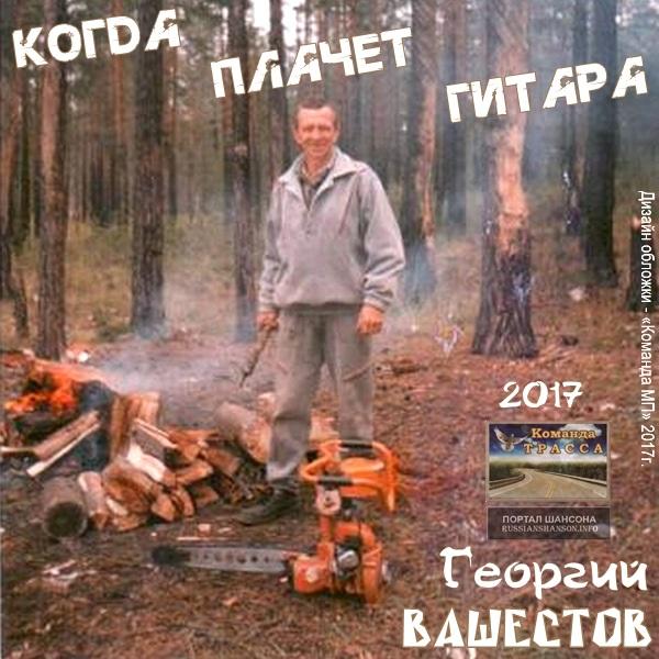 Георгий Вашестов Когда плачет гитара 2017