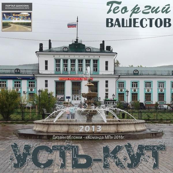 Георгий Вашестов Усть-Кут 2013