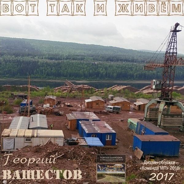 Георгий Вашестов Вот так и живём 2017