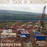 Георгий Вашестов «Вот так и живём» 2017