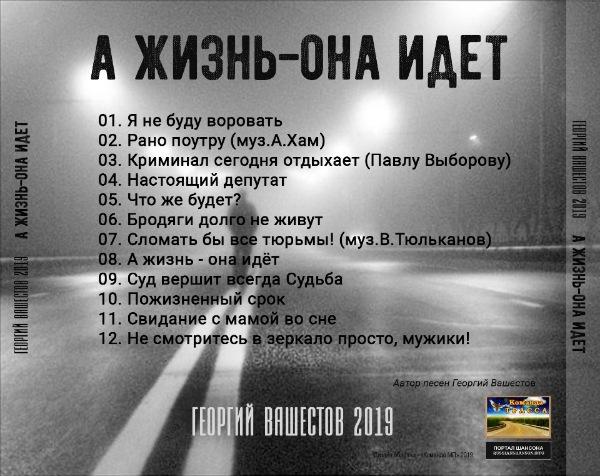 Георгий Вашестов А жизнь - она идёт 2019