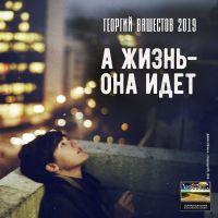 Георгий Вашестов «А жизнь - она идёт» 2019
