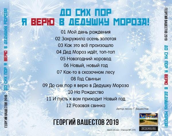 Георгий Вашестов До сих пор я верю в Дедушку Мороза 2019
