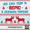 Георгий Вашестов «До сих пор я верю в Дедушку Мороза» 2019