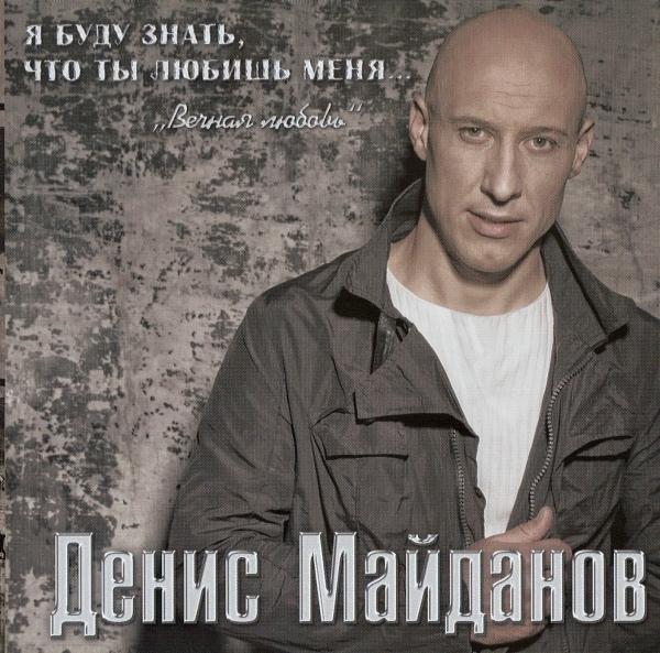 Денис Майданов Я буду знать,  что ты любишь меня… Вечная любовь 2009