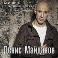 Денис Майданов «Я буду знать,  что ты любишь меня… Вечная любовь» 2009