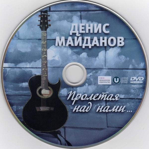 Денис Майданов Пролетая над нами 2014