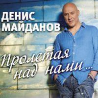 Денис Майданов «Пролетая над нами» 2014