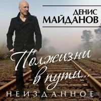 Денис Майданов «Полжизни в пути. Неизданное» 2015