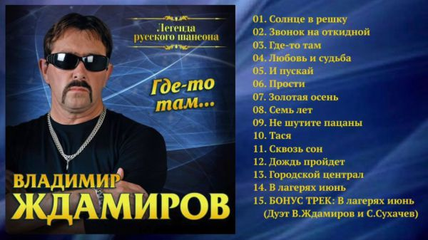 Владимир Ждамиров Где-то там… 2017